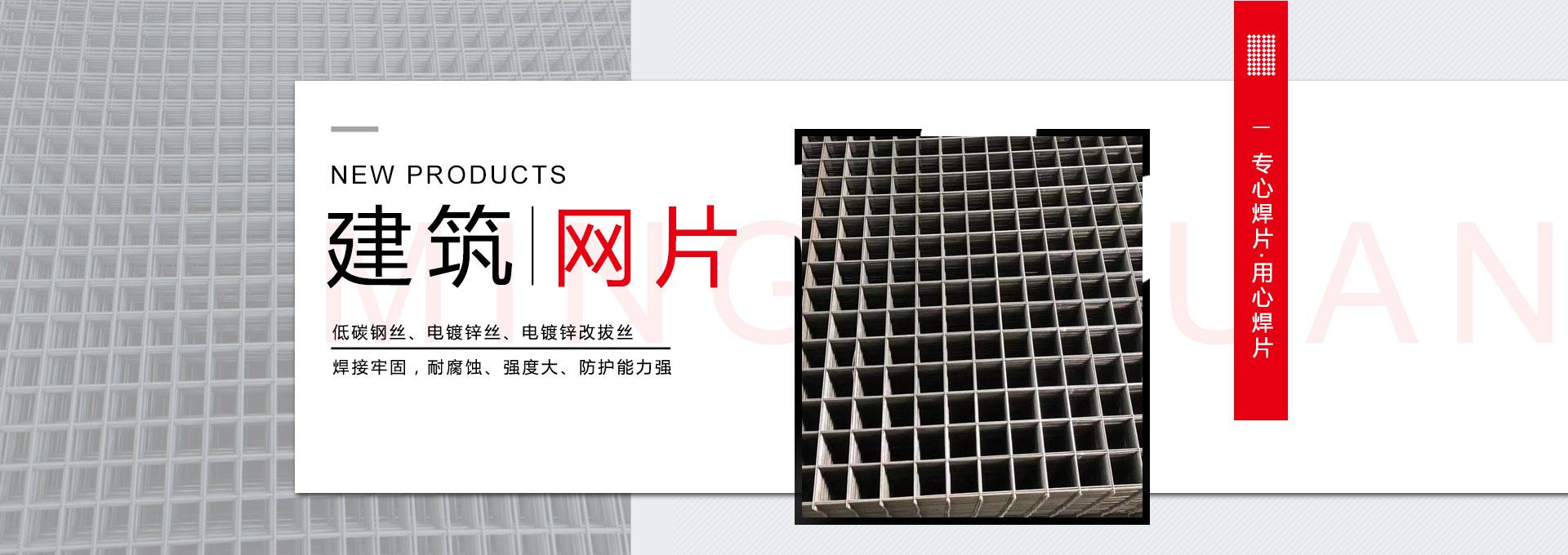 钢筋建筑网片,工地建筑网片,钢筋建筑网片,建筑网片